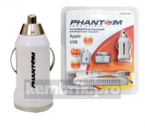 Набор Phantom Ph2193